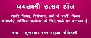 Jai Lakshmi Utsav Hall