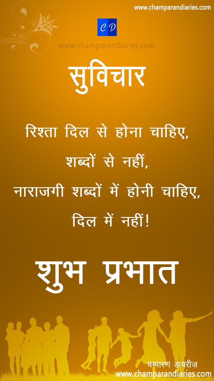 रिश्ता दिल से  subhprabhat acche vichar hindi